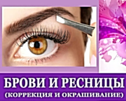Моделирование и окраска Бровей,  ресниц ул.Асаналиева