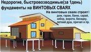 Установка Свайно-Винтого Фундамента под ключ в Минской области