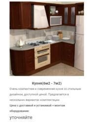 Изготовление Кухни недорого . Выезд Минск / Городище