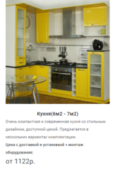 Изготовление Кухни недорого . Выезд Минск / Чуриловичи
