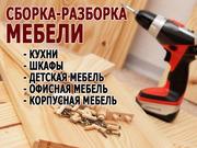 Сборка и ремонт мебели выполним в районе ул.Кошевого