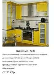 Кухня(6м2 - 7м2) Элиза на заказ в Минске и области