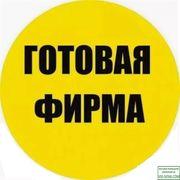 Готовое ЗАО,  дата создания: 1993 г.