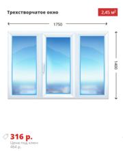 Трехстворчатое окно 1750х1400 KBE Эксперт 76 дешево