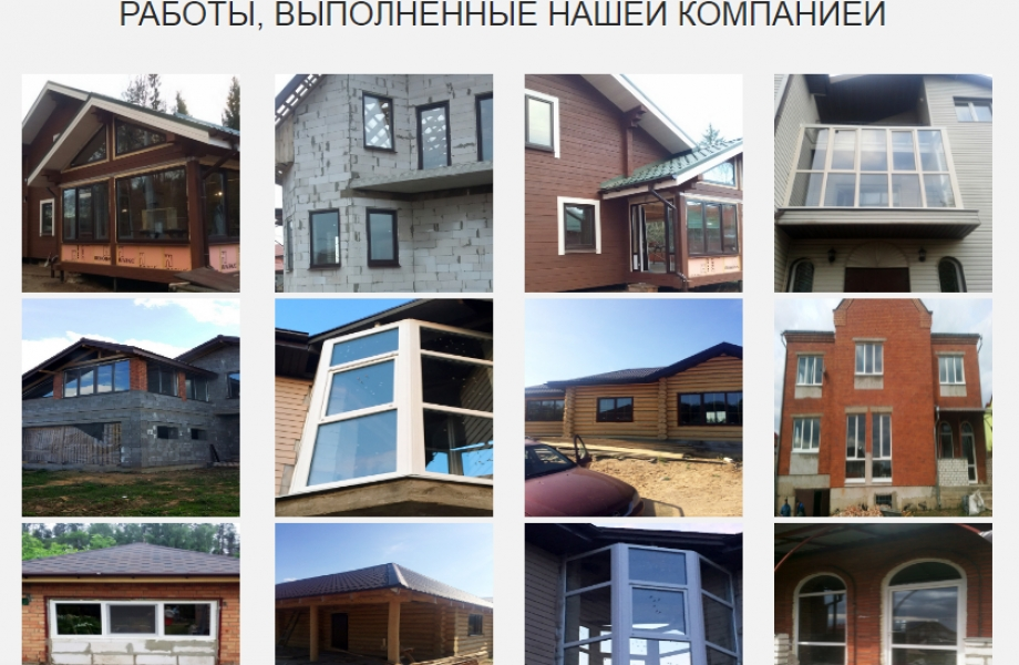 Остекление коттеджей в Минске и области недорого