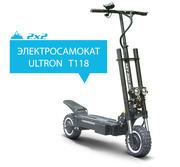 Электросамокат ULTRON T118 3200W (60V/30AH)