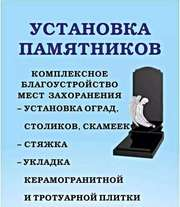 Установка,  ремонт,  демонтаж Памятников в Минске и области