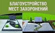 Благоустройство мест захоронения выезд Минск /Крупица