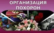 Организация похорон,  товары ритуального назначения Городея