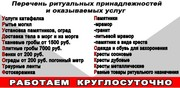 Организация похорон,  товары ритуального назначения Логойск