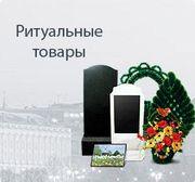 Организация похорон,  товары ритуального назначения Столбцы