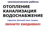 Сантехника,  отопление,  водоснабжение выезд:Дзержинск и рн