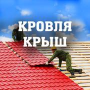 Кровельные работы под ключ. Минск / Юзуфово