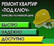 Комплексный ремонт квартир-офисов-коттеджей Минск/Цнянка