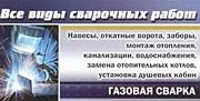 Сварочные работы качественно недорого в Дзержинском р-не