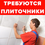 Приглашаем на постоянную и временную работу плиточников