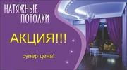 Монтаж натяжных потолков выезд: Дзержинск и район