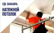 Монтаж натяжных потолков выезд:Березино и район