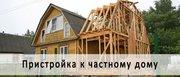 Строительство и ремонт Пристроек к дому: Стародорожский и рн