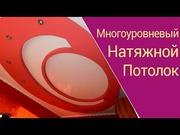 Монтаж натяжных потолков выезд: Смолевичский район