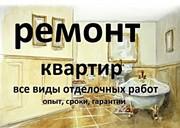 Ремонт и отделка в Минске.