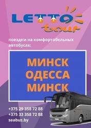Автобус Минск – Одесса – Минск + туры в Одессу