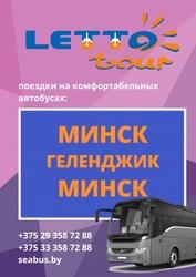 Автобус Минск – Геленджик – Минск + туры в Геленджик