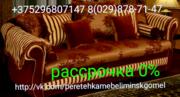 Изготовление Перетяжка обивка  мягкая мебель в Минске в РБ и в рассрочку