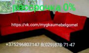 Реставрация мягкой мебели в Минске и республики Беларуси и в рассрочку