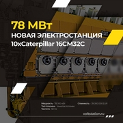 Новая Электростанция 78МВт тяжелое топливо Caterpillar