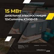 Электростанция 15 мВт с двигателями Cummins KTA50-G3