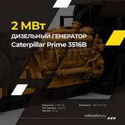 Генераторные установки Caterpillar Prime 3516B - дизель