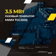 Газовые генераторные двигатели MWM TCG 203 3.5мВт