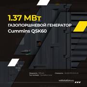 Промышленные газопоршневые электростанции CUMINS QSK60G