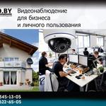 Видеонаблюдение для бизнеса и личного пользования