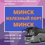 Автобус Минск – Железный Порт – Минск  + туры в Железный Порт