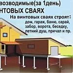 Фундамент на сваях установка под ключ по Минской области