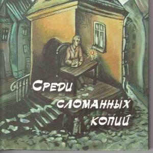Интересная книга «Среди сломанных копий»
