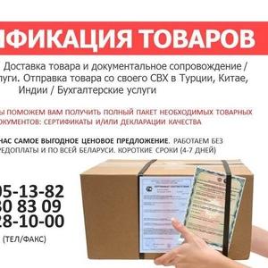 Поможем пройти сертификация продукции недорого