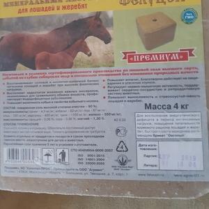 Солевой лизунец с минералами для лошадей и жеребят,  4кг