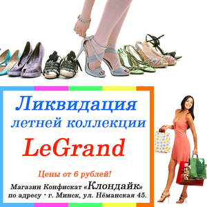 Распродажа летней коллекции женской обуви