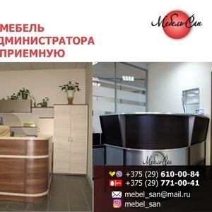 Офисная мебель. Стойки администратора
