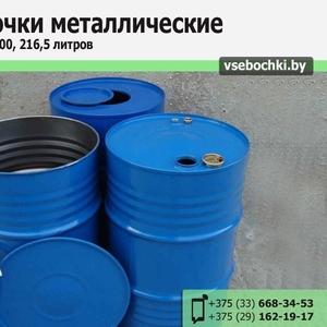 Бочки металлические. Минск