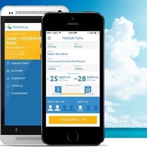Мобильное приложение Слетать.ру - актуальный подбор туров от всех ТО!