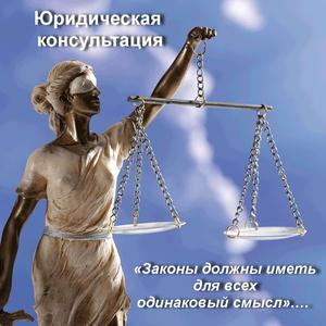 Юридические услуги Минск и вся Беларусь