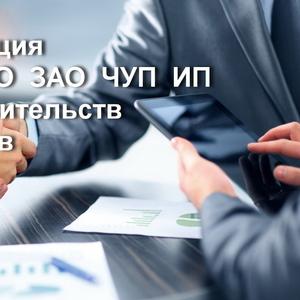Регистрация ООО,  ЗАО,  ЧУП,  ИП