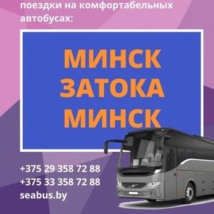 Автобус Минск – Затока – Минск + туры в Затоку