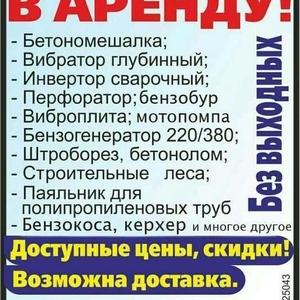 Прокат строительного инструмента и оборудования в Дзержинске и Фанипол
