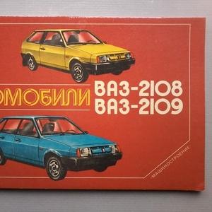 Многокрасочный альбом ВАЗ-2108,  ВАЗ-2109