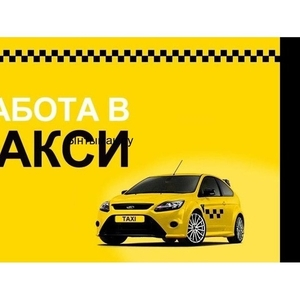 Требуется водитель в службу такси г. Минск